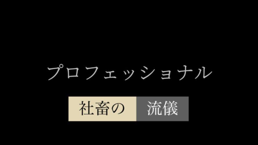【悲報】社畜リーマンのプロフェッショナルの流儀 〜社畜への道〜