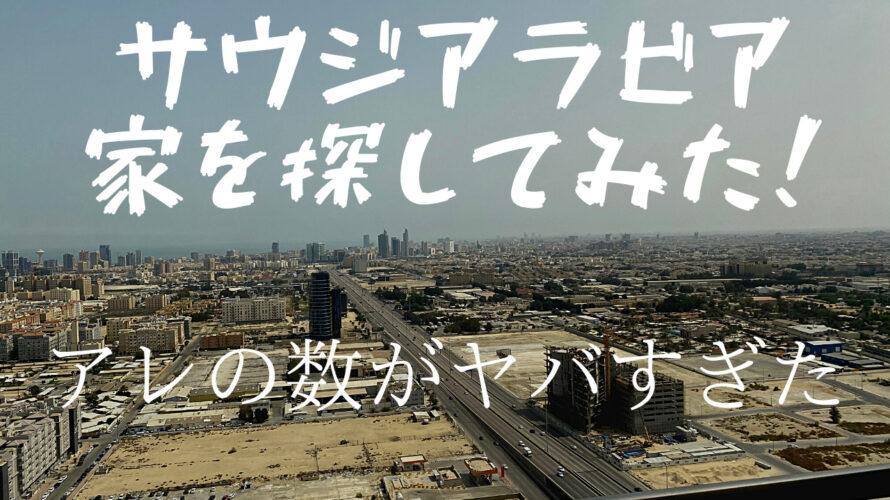 【衝撃】海外駐在員のお家探し・内見編。気になるサウジアラビアのお部屋とは?海外駐在員の暮らしとは?Part.1 マンション型のコンパウンド
