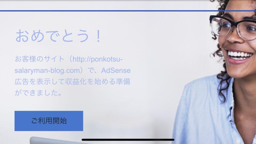 【朗報】ポンコツサラリーマン ブログを初めて一ヶ月の成果(閲覧数は?Google Adsenseは?収益化は?)
